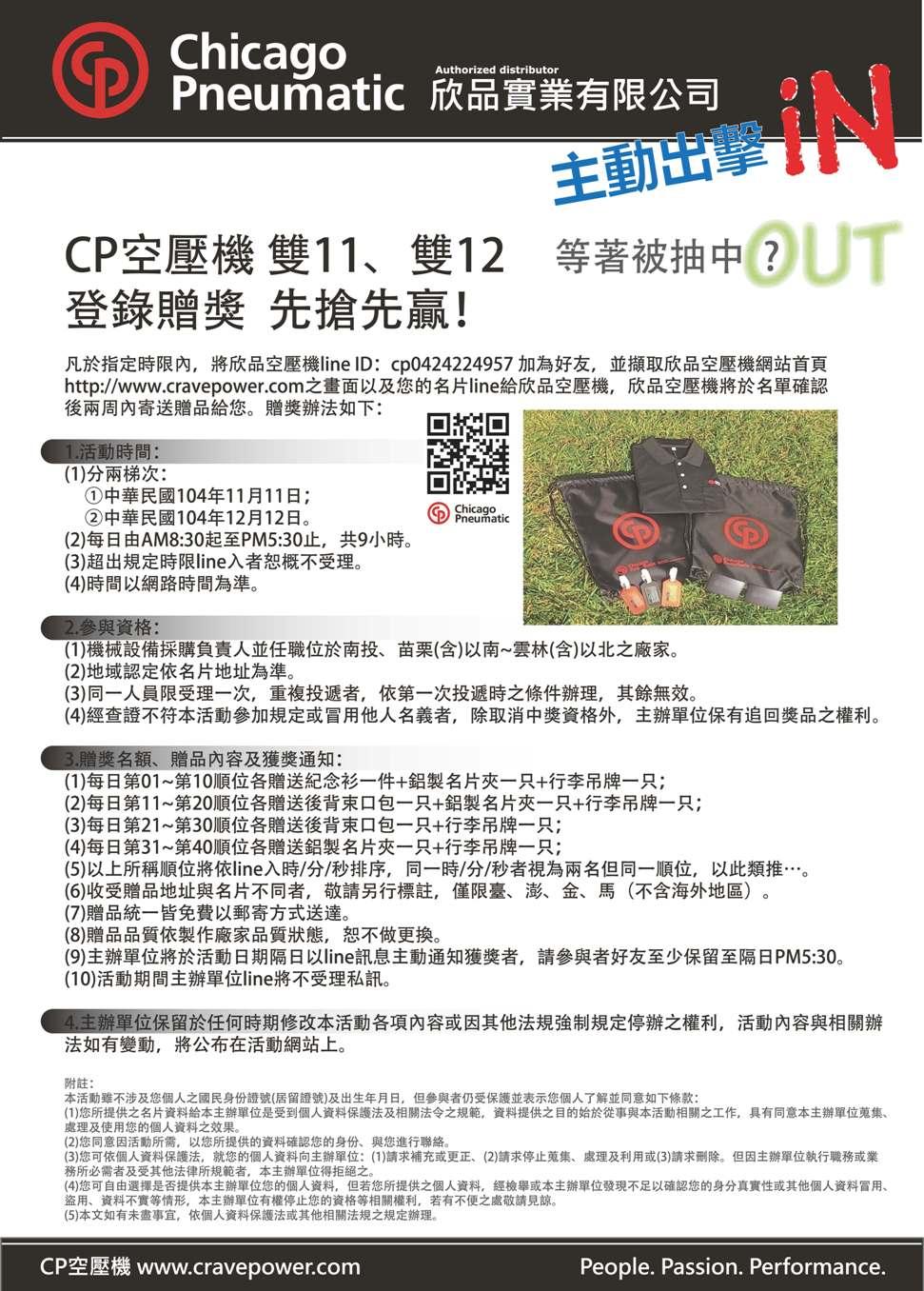 CP空壓機贈獎活動簡章